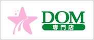 DOM専門店