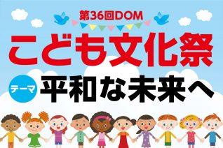 第36回 DOMこども文化祭