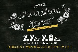 第3回 青空個展Chou Chou Market開催!!