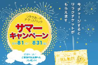 真夏のチケットバックキャンペーン 8/1(水)~8/31(金)