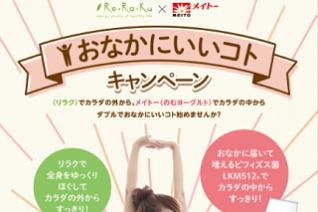 Re.Ra.Ku×メイトータイアップキャンペーン【期間限定!おなかにいいコトキャンペーン】