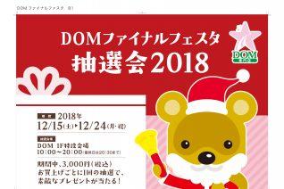 DOMファイナルフェスタ抽選会2018のお知らせ
