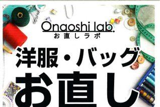 「お直しラボ」 6月1日・OPEN!!