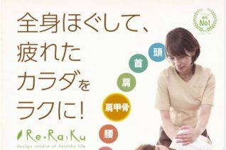Re.Ra.Ku(リラク)初回限定60分5280円